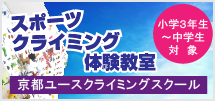 京都ユースクライミングスクール
