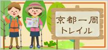 京都一周トレイル 始めませんか