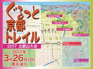 3月比叡山大会