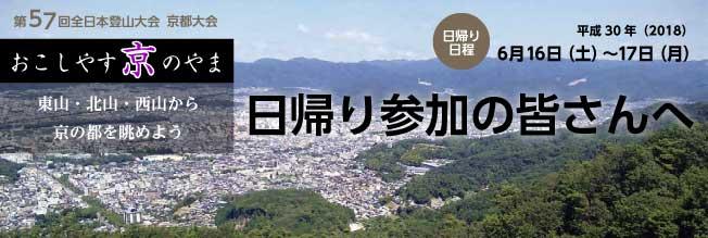 第57回全日本登山大会京都大会「おこしやす京のやま」日帰り参加者の皆さまへ